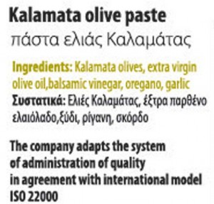 olive-paste-ingredients